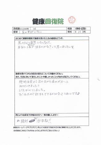 名古屋の整体感想のページ