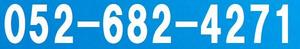 半月板損傷・名古屋市の整体・ぎっくり腰・腰痛・腰椎ヘルニア