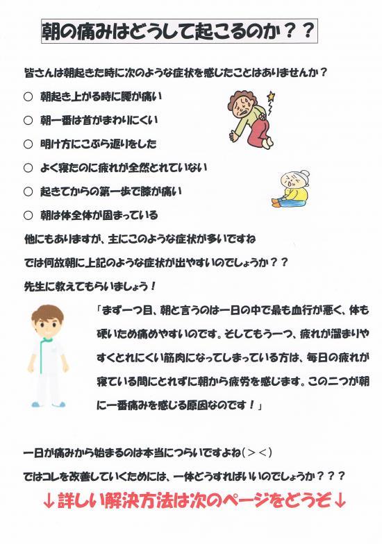 名古屋市熱田区の整体・健康回復院