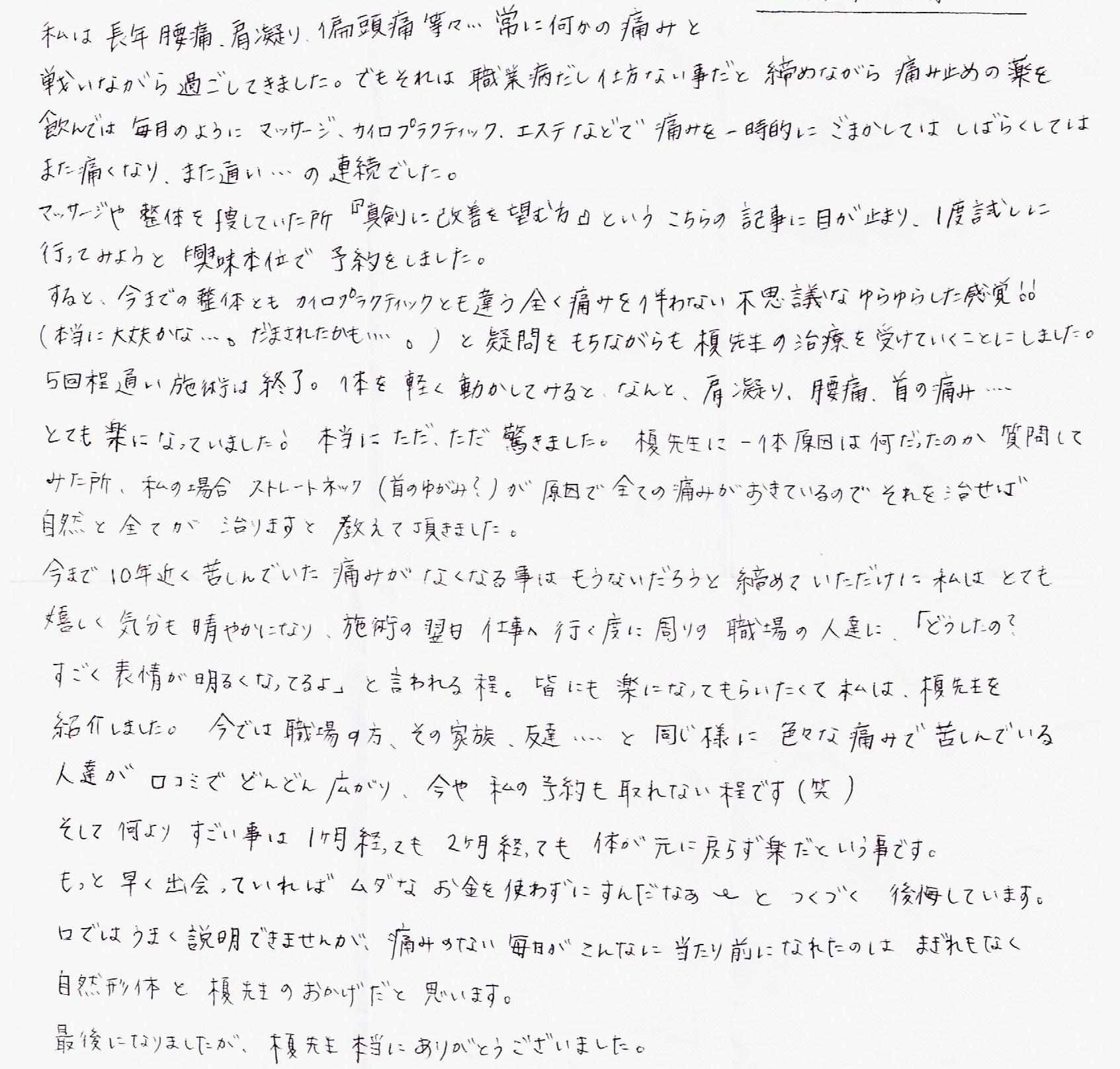名古屋市の整体・肩こり解消